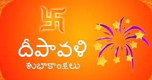 diwali festival essay telugu best diwali essay in telugu language diwali dhamaka diwali dhamaka best diwali essay in telugu language diwali dhamaka diwali dhamaka