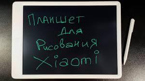 <b>Планшет</b> для рисования <b>Xiaomi Mijia</b> LED Small Blackboard ...