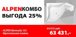 ALPENКОМБО - выгода 25% на комплект!