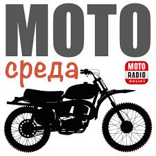 Мотосреда. Мотоциклы и мотоциклисты. Слушать онлайн на ...