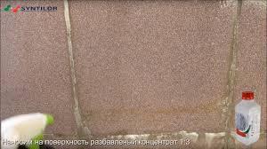 Средство для удаления цемента SYNTILOR Cemento - YouTube
