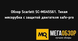 Обзор <b>Scarlett SC</b>-<b>MG45S61</b>. Тихая <b>мясорубка</b> с защитой ...
