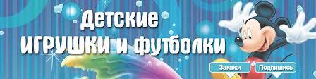 <b>ИГРУШКИ</b> / ДЕТСКАЯ ОДЕЖДА/ФУТБОЛКИ С ПРИНТАМИ ...