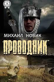 «Проводник» читать онлайн книгу автора <b>Михаил Новик</b> на ...