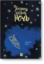 Звездная, звездная ночь (Джимми <b>Лиао</b>) — купить в МИФе