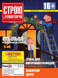 Строю и ремонтирую №75 by Ivan Nistelrooy - issuu