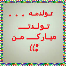 Image result for ‫عکس تولد‬‎