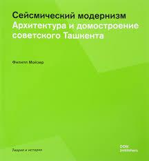 "Книга ""<b>Сейсмический модернизм</b>. <b>Архитектура и</b> домостроение ..."