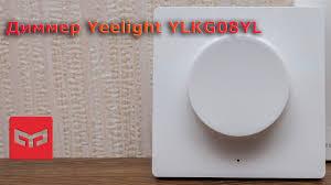 Беспроводный диммер <b>Yeelight</b> YLKG08YL для управления ...