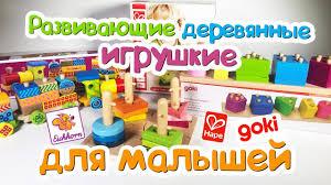 Развивающие <b>деревянные игрушки</b> для малышей <b>Goki</b> Hape ...