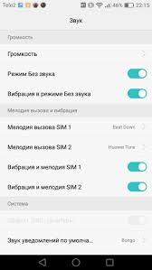 Как поставить музыку на звонок в смартфоне Huawei ...