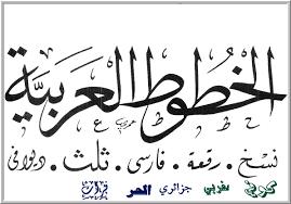 نتيجة بحث الصور عن الخطوط العربية
