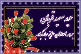 Image result for تصاویر متحرک عید قربان