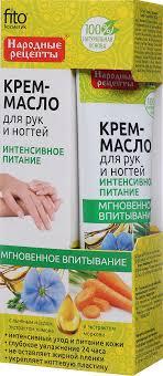 Fito Косметик <b>Крем</b>-<b>масло для рук</b> и ногтей Интенсивное питание ...