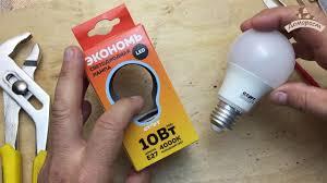 """Обзор <b>Led лампы</b> """"<b>Старт</b>"""" - Экономь. Тестируем, разбираем ..."""