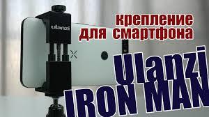 <b>Ulanzi</b> IRON MAN - крепление смартфона на <b>штатив</b> и не только ...
