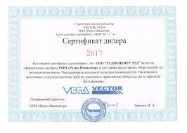 <b>Рации Vector</b>, Купить радиостанции <b>Vector</b> (Вектор), Купить ...