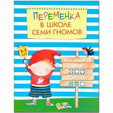 Книга <b>Школа Семи Гномов</b>: Логические ряды - купить в Москве ...