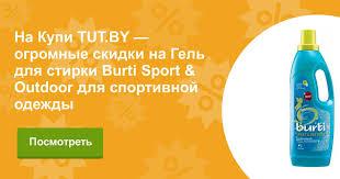 Купить <b>Гель</b> для <b>стирки Burti Sport & Outdoor</b> для спортивной ...