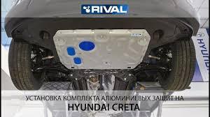Установка комплекта <b>алюминиевых защит</b> на Hyundai Creta ...