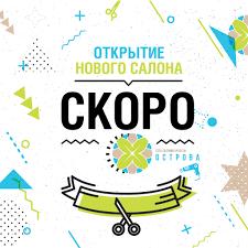 Салон на Комсомольском проспекте   Острова