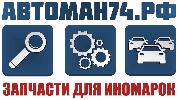 <b>Колпачки на нипель</b> купить в Челябинск