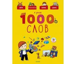 <b>Обучающие книги Clever</b>: каталог, цены, продажа с доставкой по ...