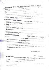 forms procedures official website application form for rajiv ghandhi bima parivar yojna form 1