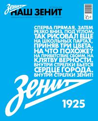 "Журнал «Наш ""<b>Зенит</b>""» №16 июль 2013 by FC <b>Zenit</b> - issuu"
