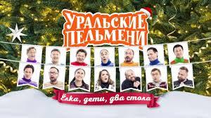 <b>Елка</b>, дети, два стола - Уральские Пельмени (<b>Новогодний</b> ...