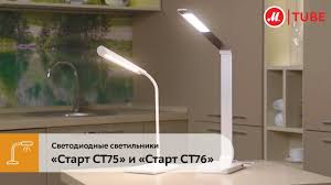 Обзор <b>светодиодных светильников</b> «<b>Старт</b> СT75» и «<b>Старт</b> ...