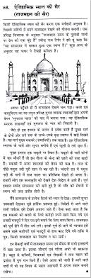 essay on the to a historical place in hindi