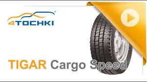 Летняя <b>шина Tigar Cargo Speed</b>. Шины и диски 4точки - Wheels ...