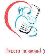 Картинки по запросу телефон доверия