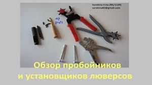 Обзор пробойников и установщиков люверсов - YouTube