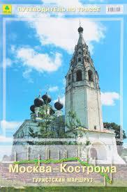 <b>Москва</b>-<b>Кострома</b>. <b>Туристский маршрут</b>. <b>Путеводитель</b> по трассе ...