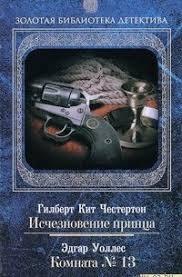 Отзывы о книге Исчезновение принца. Комната № 13 (сборник)
