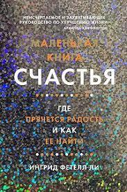 «<b>Маленькая книга</b> счастья. Где прячется радость и как ее найти ...