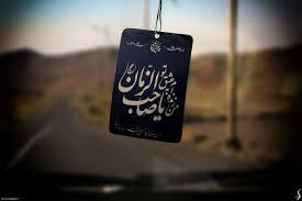 Image result for یا صاحب الزمان