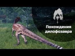 THE <b>ISLE</b> - Похождения Дилофозавра - YouTube