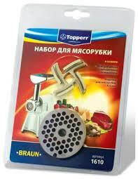 <b>Набор для мясорубки Topperr</b> 1610 (BRAUN/1602+1607) купить в ...