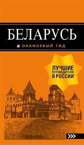 Беларусь: путеводитель (<b>Кирпа С</b>., <b>Дмитриев А</b>.) - купить книгу с ...