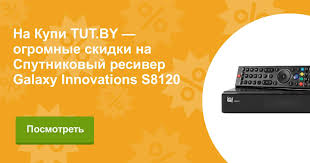 Купить Спутниковый ресивер <b>Galaxy Innovations</b> S8120 в Минске ...