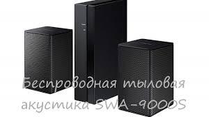 Обзор беспроводной тыловой акустики <b>SWA</b>-<b>9000S</b> - YouTube