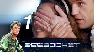 <b>Звездочет</b>. Серия 1 (2004) - YouTube