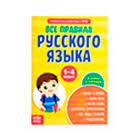 <b>Школьные</b> и учебные <b>книги</b> по литературе — купить оптом и в ...