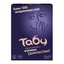 <b>Настольная игра Табу</b> Hasbro Games A4626 - купить в интернет ...