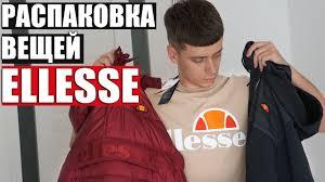 Мешок вещей <b>ELLESSE</b>. Распаковка и обзор <b>ELLESSE</b>. / LIShop ...