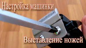 Настройка машинки для стрижки волос. Выставление ножей ...