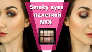 Вечерний макияж палеткой <b>NYX</b>. Смоки с <b>пигментом</b> и слюдой ...